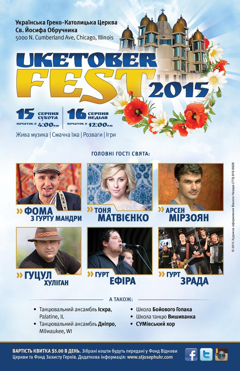 uketoberfest-2015-poster-ukr